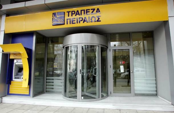 Ανακοίνωση της Τράπεζας Πειραιώς...