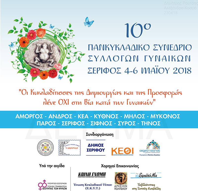 10 synedrio gynaikon serifos 2