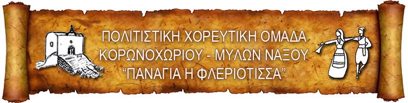 logo panagia fleriotissa