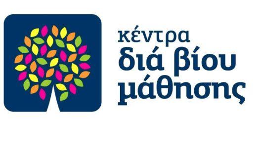 Δήμος Νάξου & Μικρών Κυκλάδων: Πρόσκληση εκδήλωσης ενδιαφέροντος συμμετοχής στα τμήματα του Κέντρου Διά Βίου Μάθησης