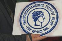 εκλογές στον Εμποροεπαγγελματικός Σύλλογος Νάξου