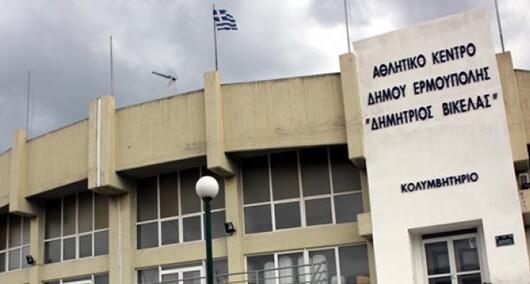 Εργασίες συντήρησης στο Δημοτικό Κολυμβητήριο του Δήμου Σύρου-Ερμούπολης