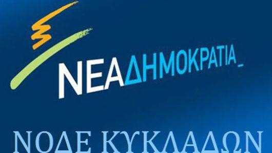 ΝΟΔΕ Κυκλάδων: «Κανένα μάθημα από την ήττα του ο ΣΥΡΙΖΑ»