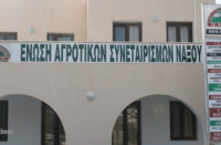 Ένωση Αγροτικών Συνεταιρισμών Νάξου ΕΑΣ