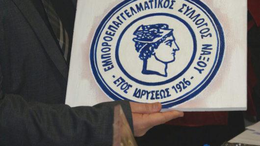 Γενική Συνέλευση και εκλογές στον Εμποροεπαγγελματικό