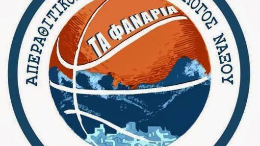 """ΑΠΑΣ """"Τα Φανάρια"""": Χωρίς ώρα προπόνησης στο κλειστό για την ομάδα μπάσκετ"""