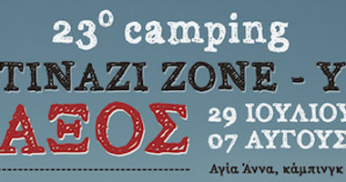 23o camping antinazizone naxos