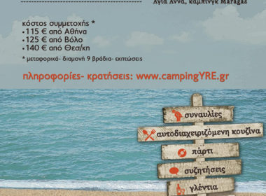 antinazizone camping naxos