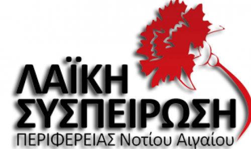 Λαϊκή Συσπείρωση Ν. Αιγαίου: «Να μην μετατραπούν τα νησιά σε φυλακές της Ε.Ε.»