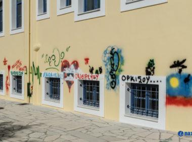 lykeio grafity 10