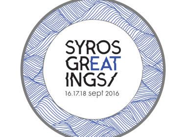 syros greatings logo 1
