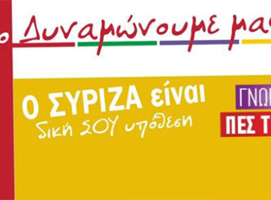2o synedrio syriza