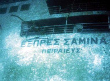 express samina 1