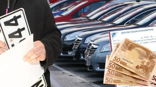 Παράταση για τα τέλη κυκλοφορίας ανακοίνωσε το υπουργείο οικονομικών