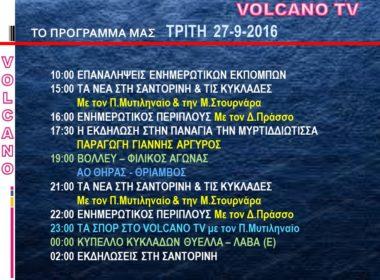 volcano 27 09 2016