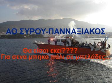 ao syrou pannajiakos