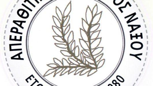 aperathitikos syllogos logo