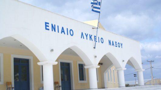 Φορείς και πολίτες ζητούν την άμεση ίδρυση και λειτουργία εσπερινού Λυκείου στη Νάξο