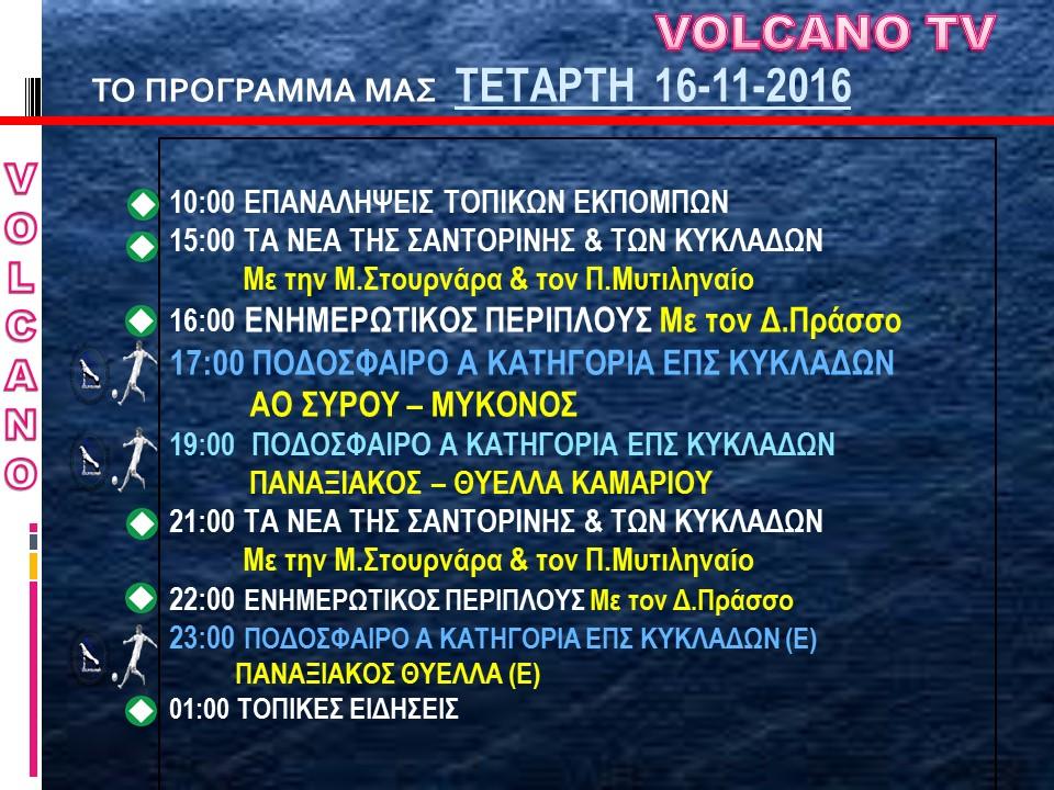 ΠΡΟΓΡΑΜΜΑ VOLCANO TV 16 11 2016