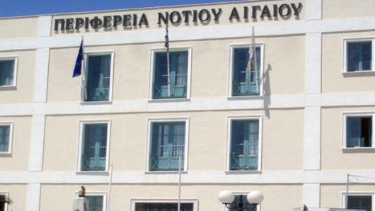 Περιφέρεια Ν. Αιγαίου: Προσλήψεις σε Πάρο και Τήνο