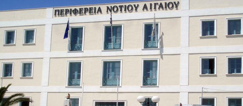 Το νέο περιφερειακό συμβούλιο Νοτίου Αιγαίου