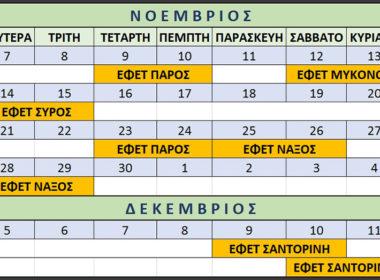 programma seminaria efet noembrios dekembrios 2016