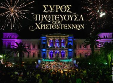 syros xristoygenna 2016 1