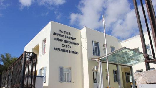 Αρνητικοί στον κορωνοϊό τέσσερις νοσηλευόμενοι ασθενείς στο Νοσοκομείο Σύρου
