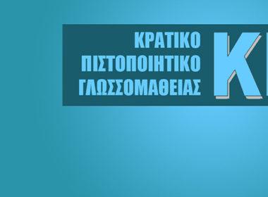 kratiko pistopioitiko glossomatheias