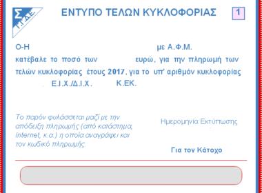 teli kykloforias 2017