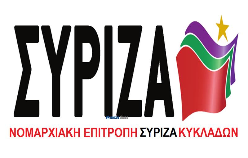 ΝΕ Κυκλάδων ΣΥΡΙΖΑ