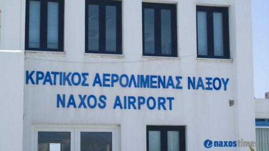Αεροδρόμιο Νάξου: 21.5% αύξηση στην κίνηση για το 9μηνο