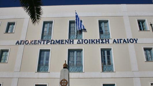 Σύλλογος Εργαζομένων Αποκεντρωμένης Διοίκησης Αιγαίου: «Πολύτιμη παρακαταθήκη ο ηρωικός ξεσηκωμός του Πολυτεχνείου»