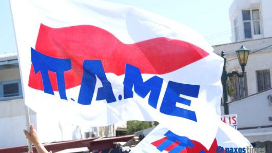"""Π.Α.ΜΕ: """"Οι απαγορεύσεις των διαδηλώσεων θα μείνουν στα χαρτιά τους"""""""