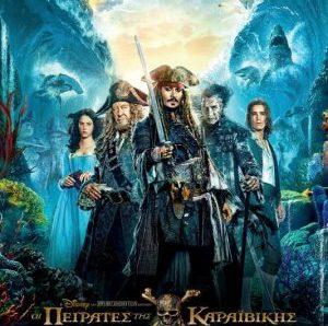 pirates karaivikis afisa