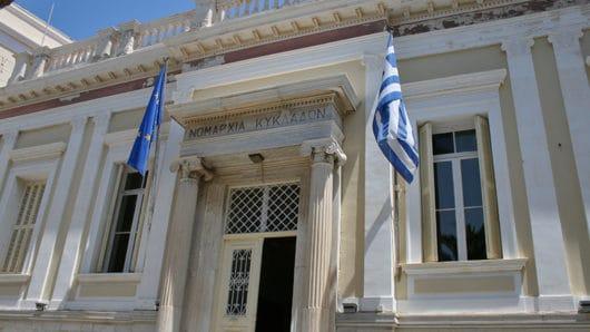 Παρέμβαση ΣΥΝΑΝΚ για τον Αναπτυξιακό Οργανισμό της Περιφέρειας Νοτίου Αιγαίου