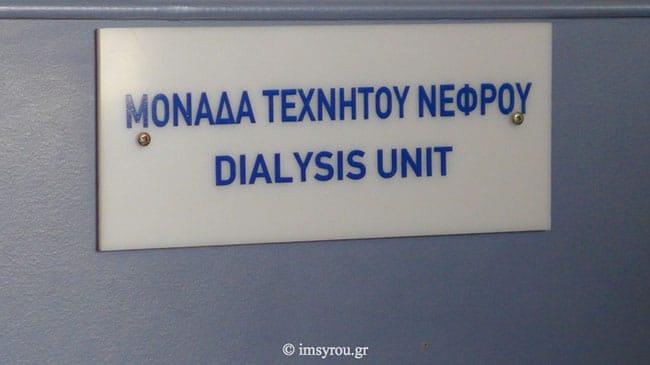monada texnitoy nefroy