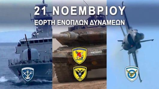 Εορτασμός Ημέρας των Ενόπλων Δυνάμεων στη Σύρο