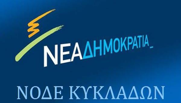 """ΝΟΔΕ Κυκλάδων: """"Οι πολίτες μίλησαν - Η Ελλάδα αλλάζει σελίδα"""""""