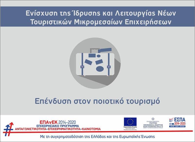 programma enisxysis toyristikon mikromesaion epixeiriseon