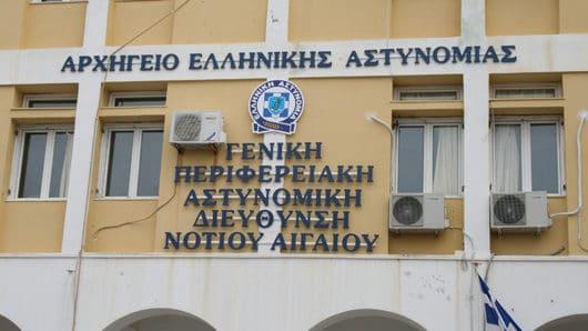 Επέκταση του συστήματος τηλεδιάσκεψης σε 23 Αστυνομικές Υπηρεσίες του Νοτίου Αιγαίου