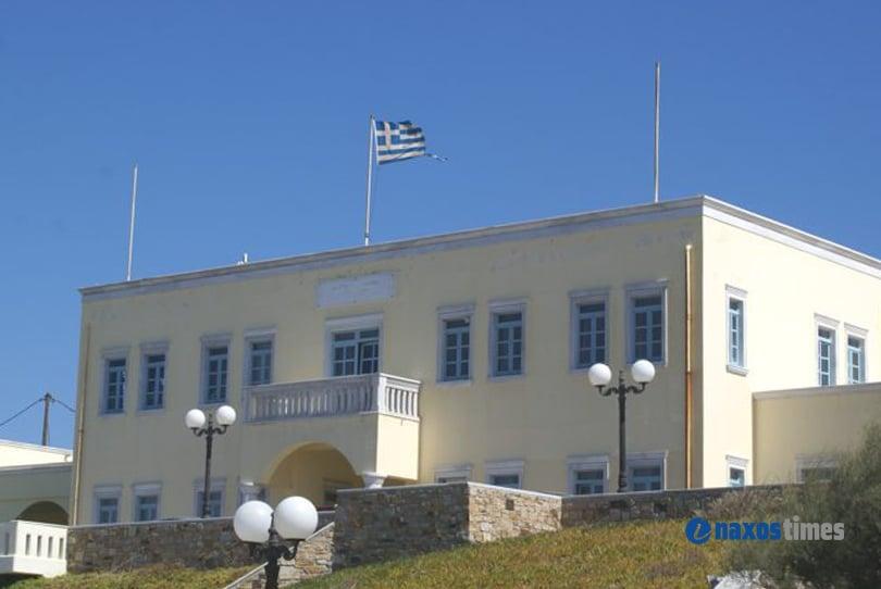 Προσλήψεις στο δήμο Νάξου Μικρών Κυκλάδων