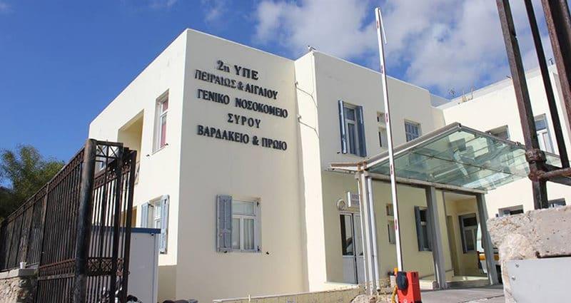 Νοσοκομείου Σύρου