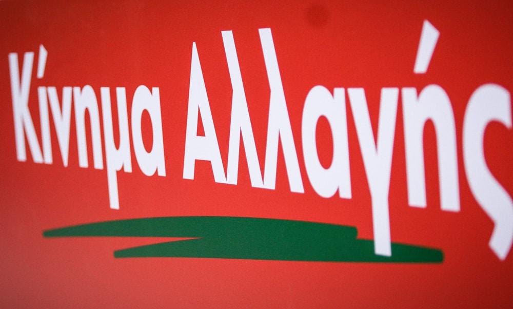ψηφοδέλτιο του ΚΙΝΑΛ στις Κυκλάδες
