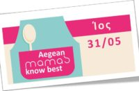"""Στην Ίο ταξιδεύουν οι αγαπημένες δράσεις""""Aegean mamas know best"""" και """"Aegean gardeners"""