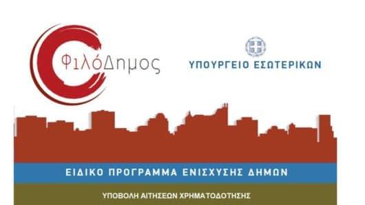 Ν. Συρμαλένιος: Στον αέρα έργα των Κυκλάδων – Παγώνει το πρόγραμμα ΦιλόΔημος