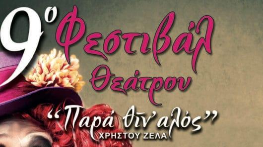 Νάξος: Φεστιβάλ Θεάτρου «Παρά θίν αλός»