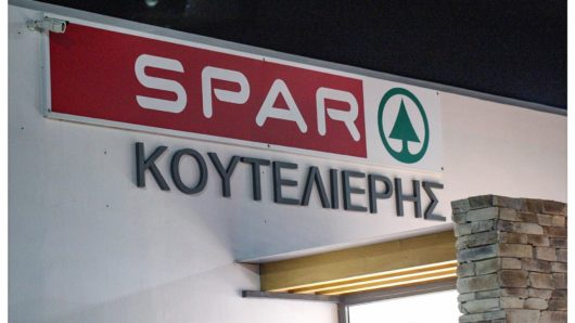 SPAR Koutelieris