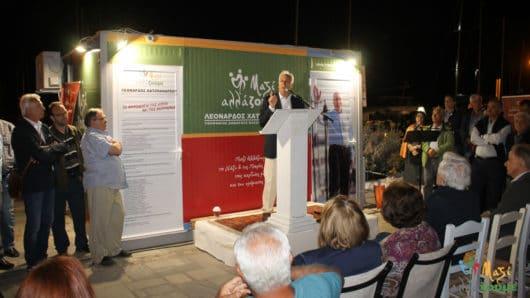 προεκλογική εκστρατεία Χατζηανδρέου