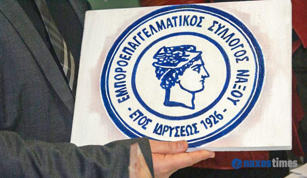 διοικητικό συμβούλιο του Εμποροεπαγγελματικού Συλλόγου Νάξου
